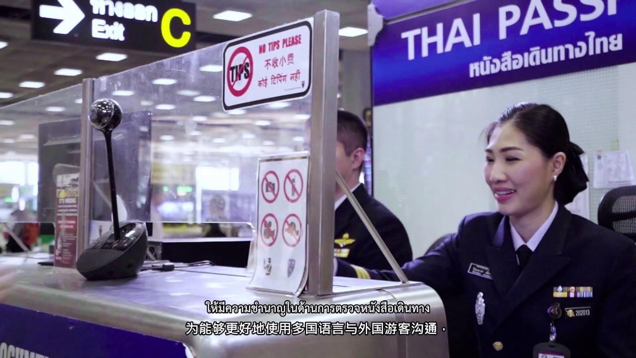 Thailand Passkontrolle